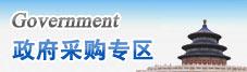 政(zheng)府采購