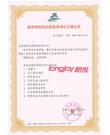 朗悦科技荣获北京市政府采购协议定点供应商资格证书