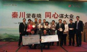 朗悦科技应邀参加全国代理商大会并获奖