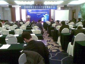 朗悦科技应邀出席三星OA代理商大会