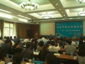 朗悦科技助第四届中国法学博士后论坛成功召开