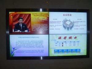 朗悦科技成功完成中医科学院远程信息发布系统工程