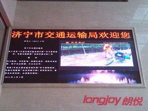 朗悦科技承建山东济宁交通运输局LED信息发布项目