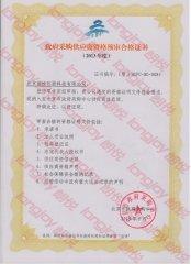 朗悦科技连续六年入围北京市政府采购