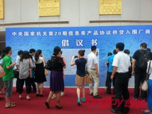 朗悦科技出席中央政府采购入围协议供货商会议