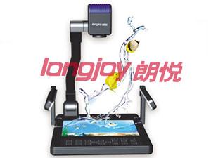 朗悦视频展示台LONGJOY LV-8050