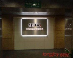 中央电视台播控中心选用朗悦科技交互大屏一体机