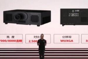 麦克赛尔Maxell发布激光工程投影机新品